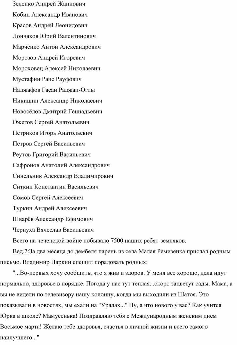 Зеленко Андрей Жаннович Кобин