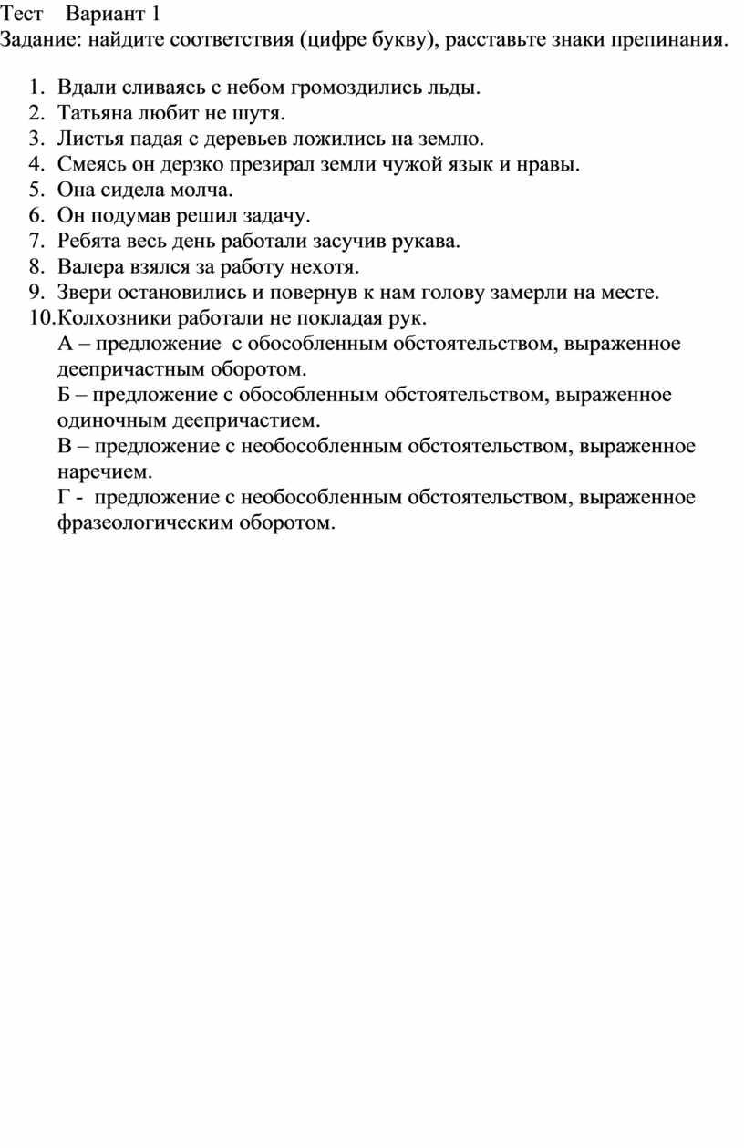 Тест Вариант 1