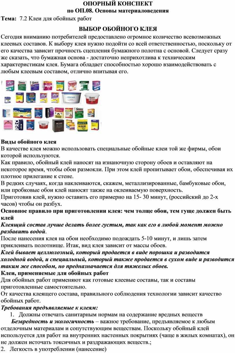 ОПОРНЫЙ КОНСПЕКТ по ОП.08.
