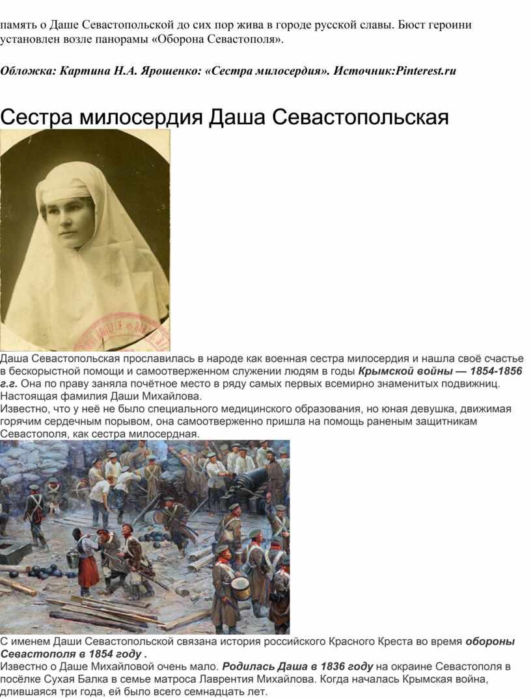 Даше Севастопольской до сих пор жива в городе русской славы