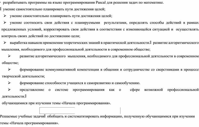 Pascal для решения задач по математике