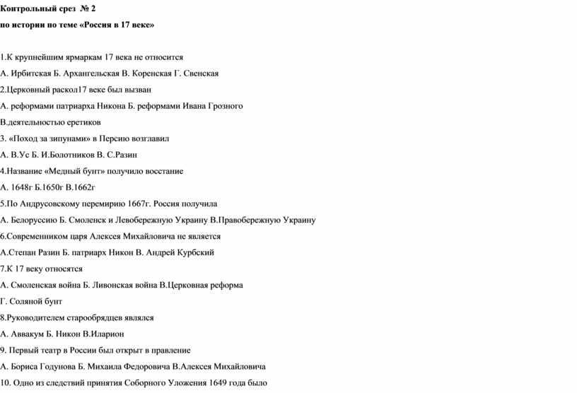 Контрольный срез № 2 по истории по теме «Россия в 17 веке» 1