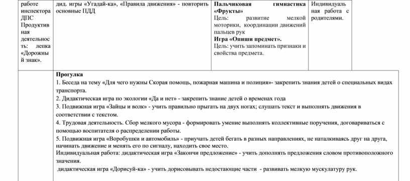 ДПС Продуктивная деятельность: лепка «Дорожный знак»