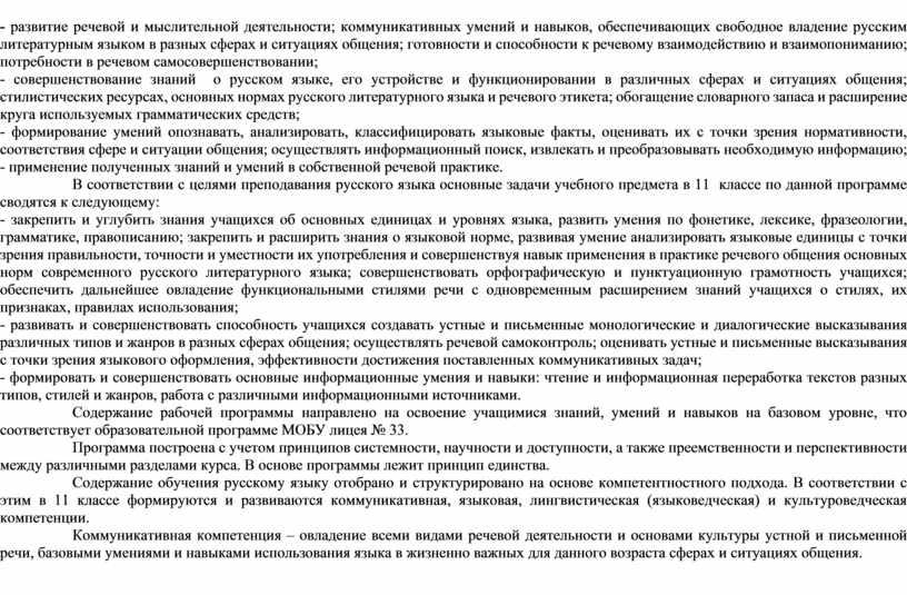 В соответствии с целями преподавания русского языка основные задачи учебного предмета в 11 классе по данной программе сводятся к следующему: - закрепить и углубить знания…