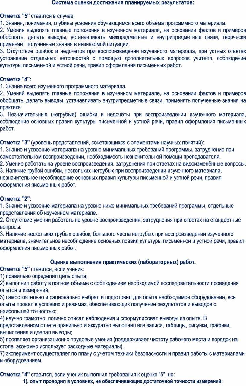 Система оценки достижения планируемых результатов: