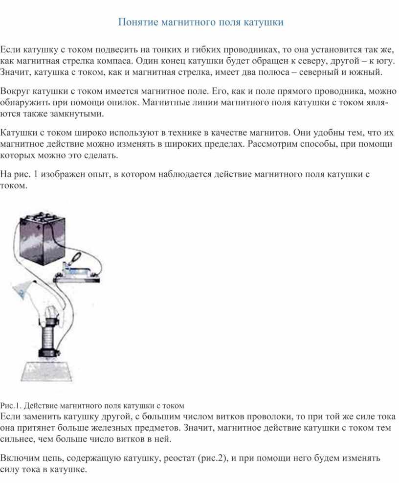 Понятие магнитного поля катушки