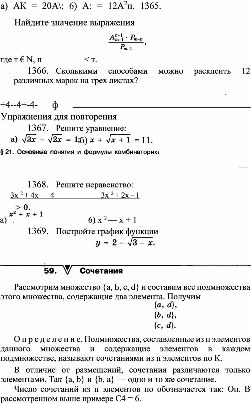 АК = 20А\; 6) А: = 12А 2 п. 1365