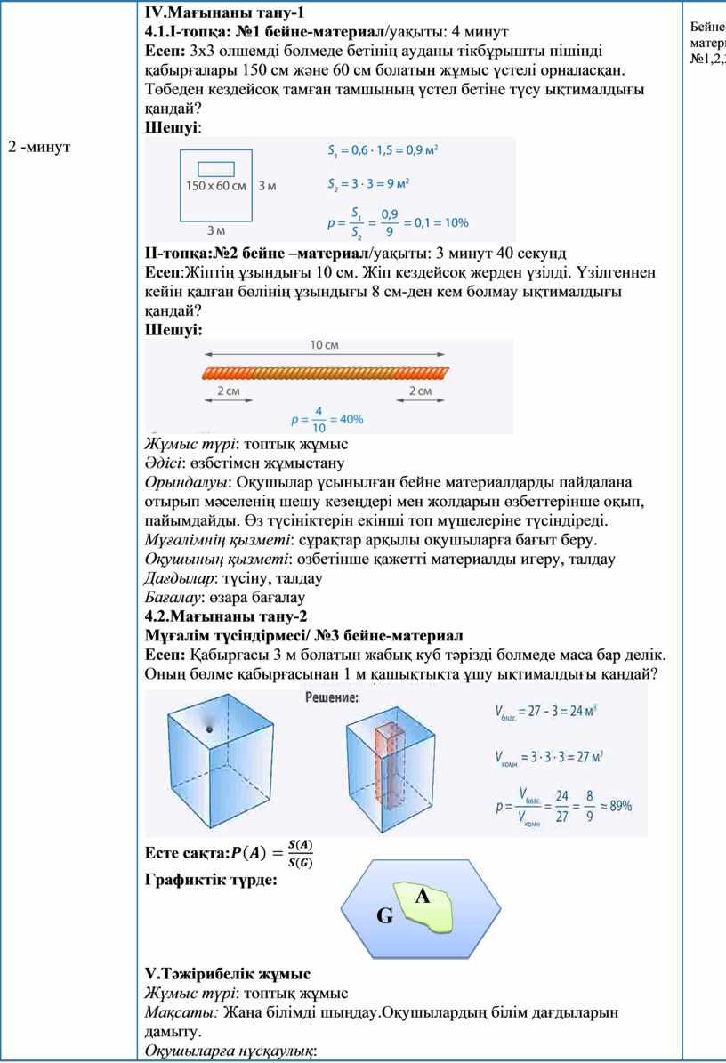 V.Мағынаны тану-1 4.1.І-топқа: №1 бейне-материал /уақыты: 4 минут
