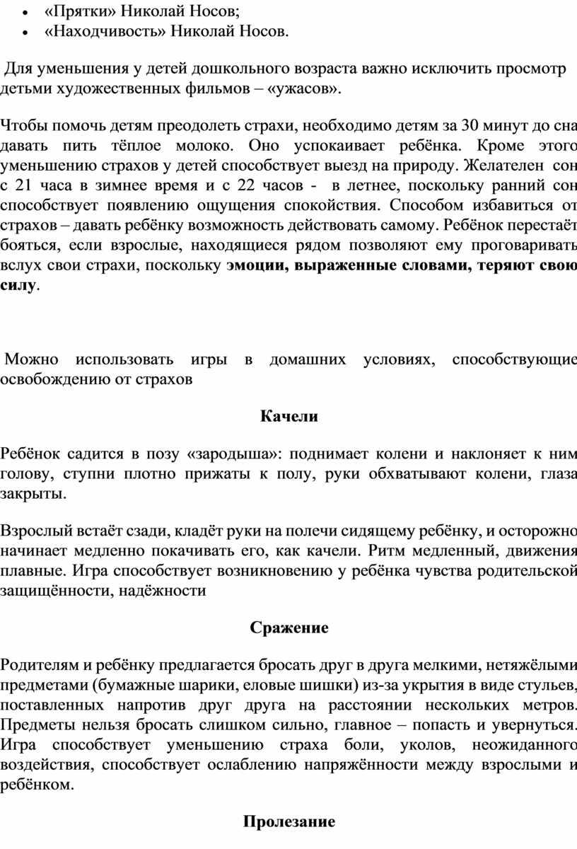 Прятки» Николай Носов; «Находчивость»