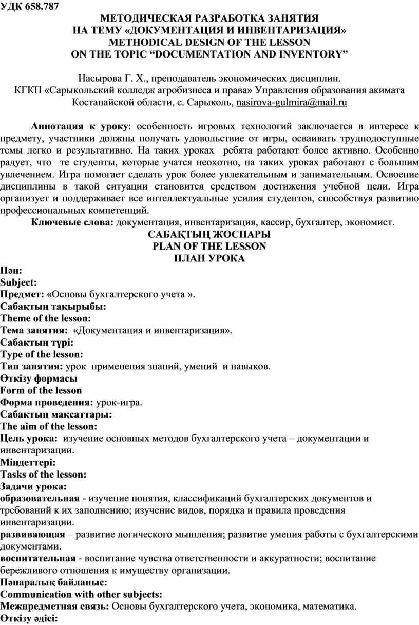 УДК 658.787 МЕТОДИЧЕСКАЯ РАЗРАБОТКА