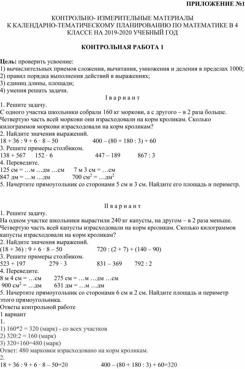 Приложение №1 Контрольно- измерительные материалы к календарно-тематическому планированию по математике в 4 классе на 2019-2020 учебный год