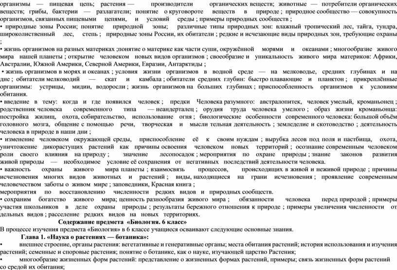России; понятие природной зоны; различные типы природных зон: влажный тропический лес, тайга, тундра, широколиственный лес, степь ; природные зоны