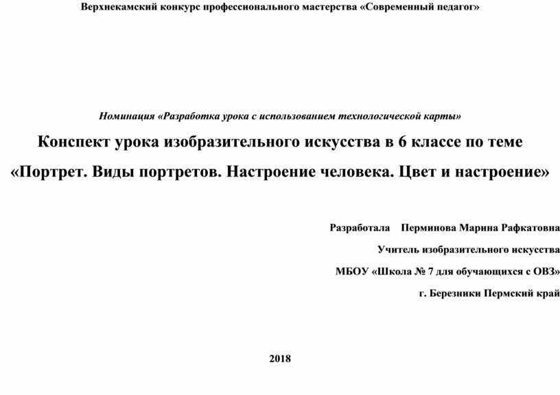 Верхнекамский конкурс профессионального мастерства «Современный педагог»