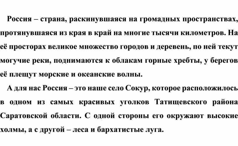Россия – страна, раскинувшаяся на громадных пространствах, протянувшаяся из края в край на многие тысячи километров