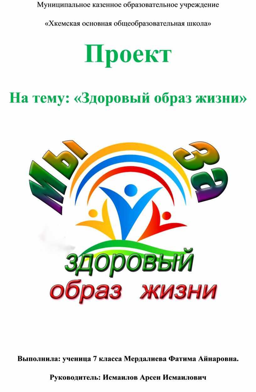 Муниципальное казенное образовательное учреждение «Хкемская основная общеобразовательная школа»