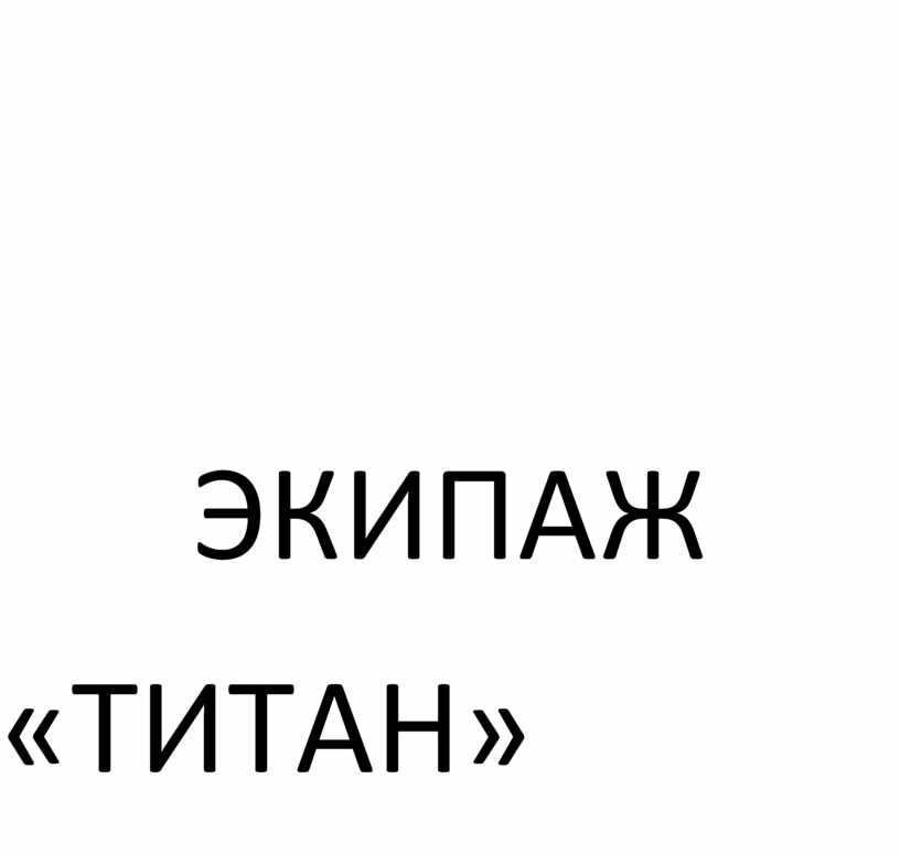ЭКИПАЖ «ТИТАН»