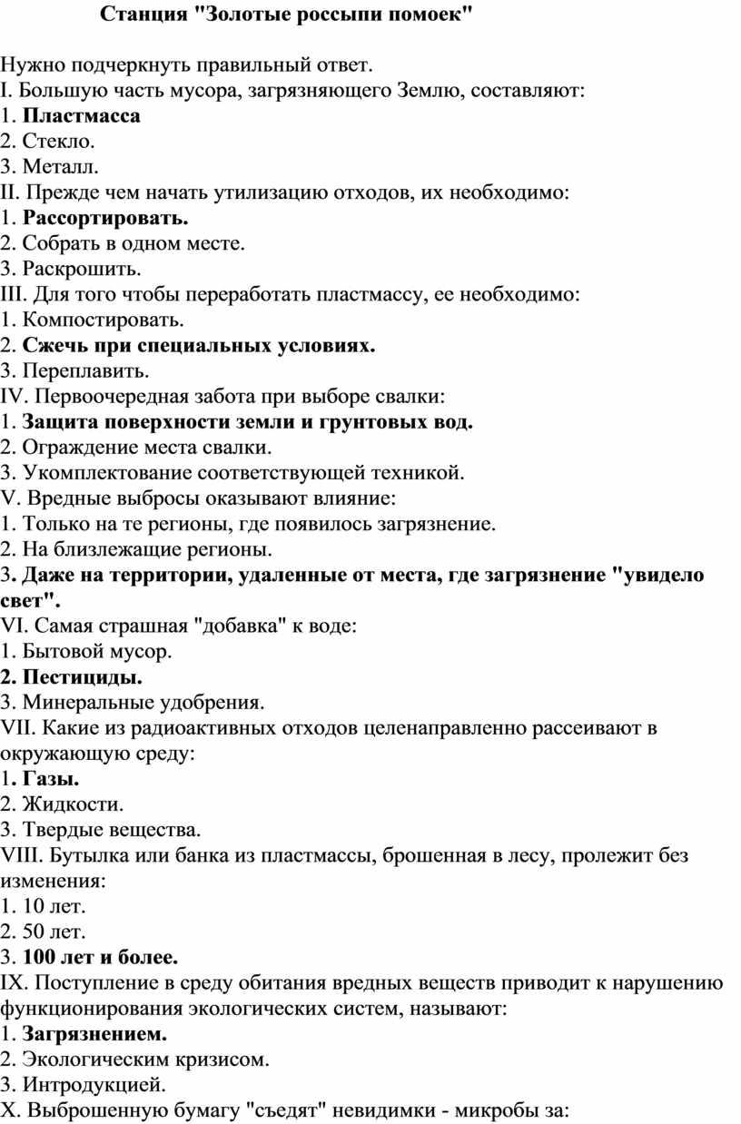 """Станция """"Золотые россыпи помоек"""""""