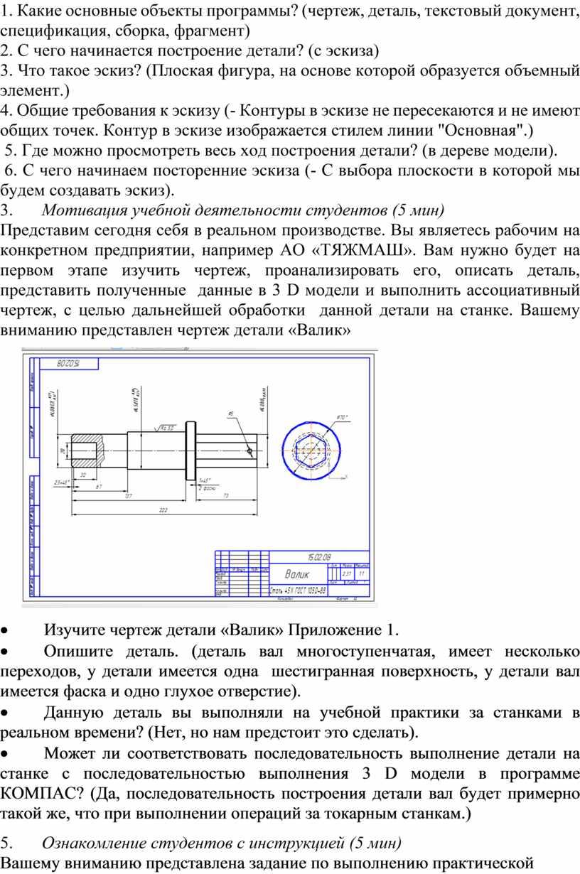 Какие основные объекты программы? (чертеж, деталь, текстовый документ, спецификация, сборка, фрагмент) 2