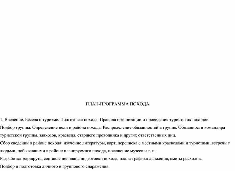 ПЛАН-ПРОГРАММА ПОХОДА 1. Введение