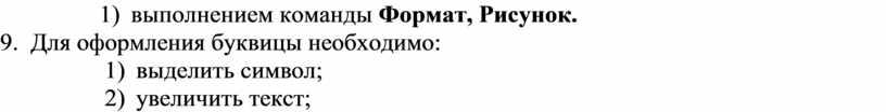 Формат, Рисунок. 9. Для оформления буквицы необходимо: 1) выделить символ; 2) увеличить текст;