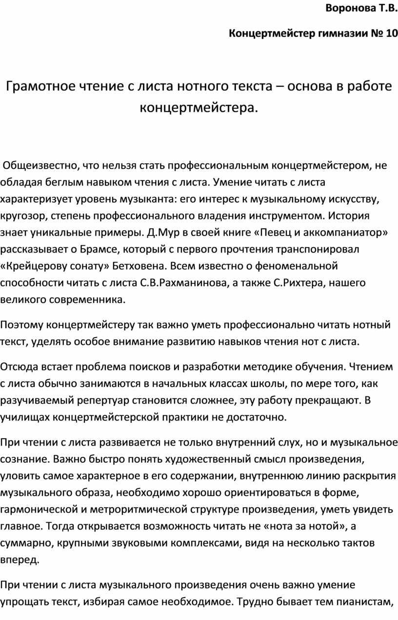 Воронова Т.В. Концертмейстер гимназии № 10
