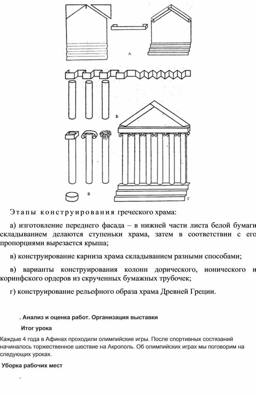 Этапы конструирования греческого храма: а) изготовление переднего фасада – в нижней части листа белой бумаги складыванием делаются ступеньки храма, затем в соответствии с его пропорциями…
