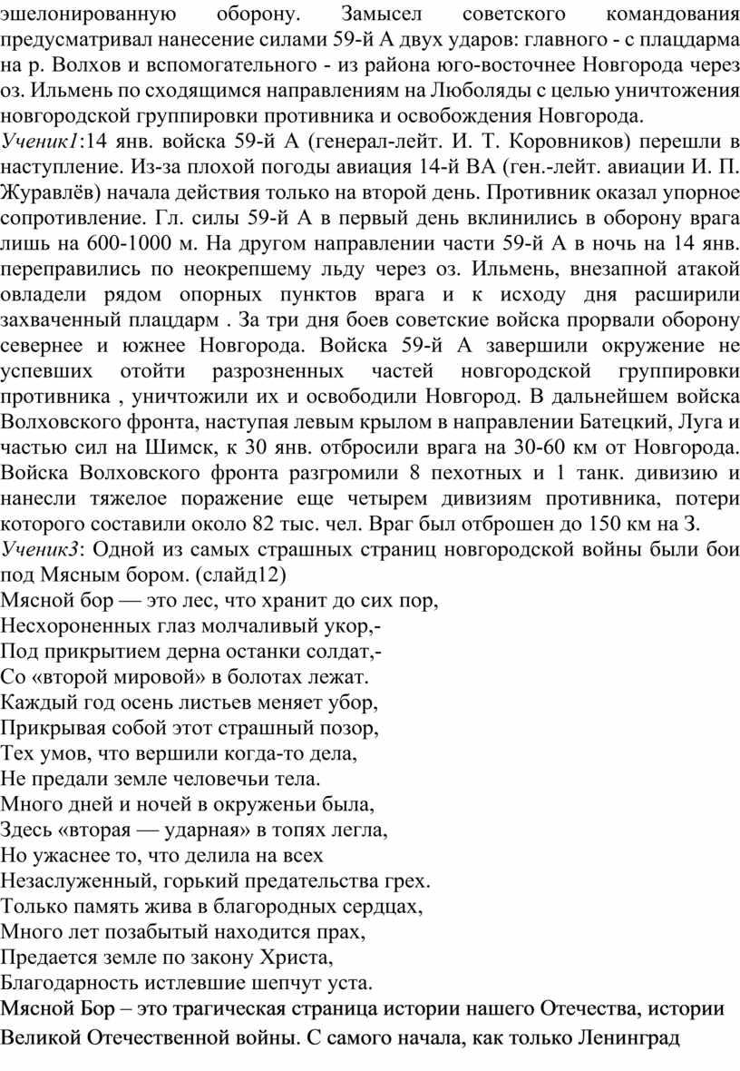 Замысел советского командования предусматривал нанесение силами 59-й