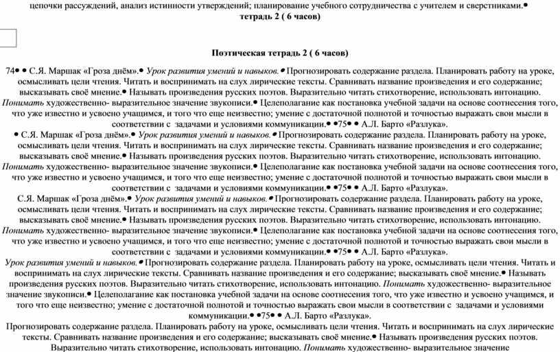 Поэтическая тетрадь 2 ( 6 часов) 74С