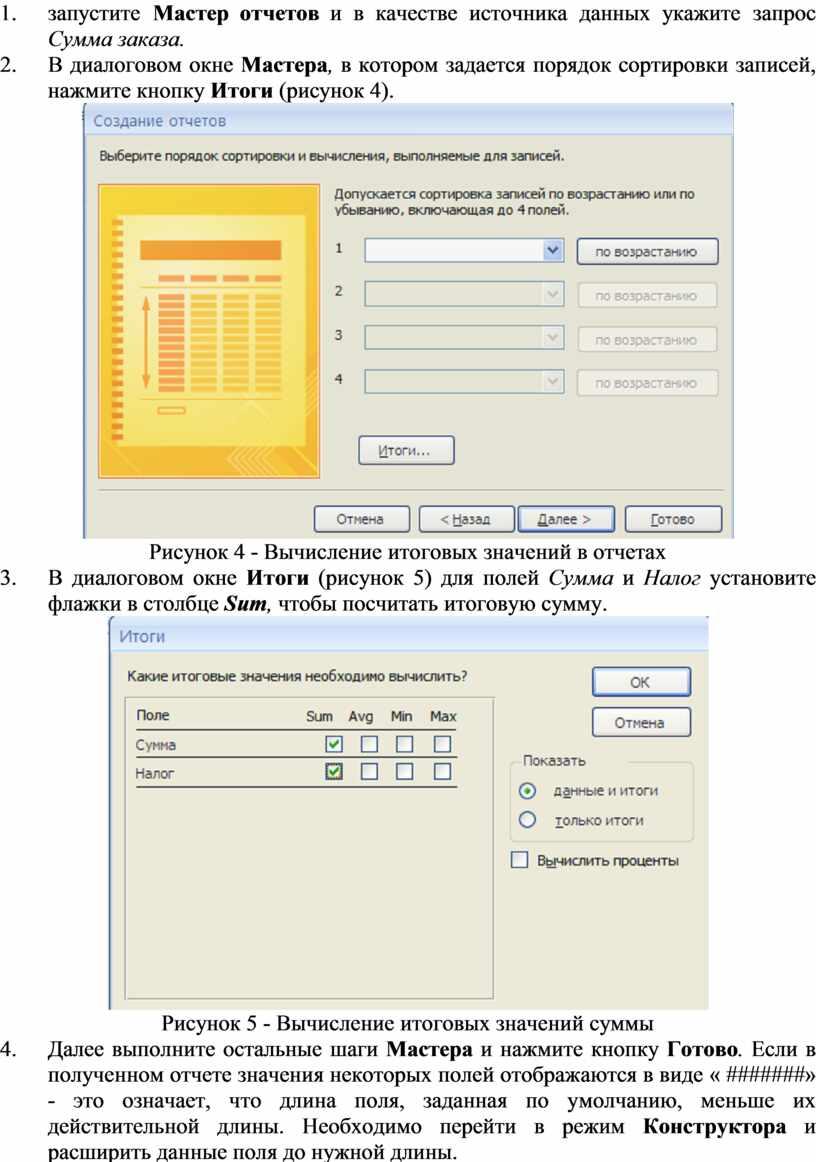 Мастер отчетов и в качестве источника данных укажите запрос