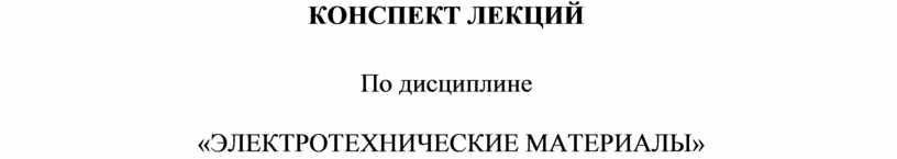 КОНСПЕКТ ЛЕКЦИЙ По дисциплине «ЭЛЕКТРОТЕХНИЧЕСКИЕ
