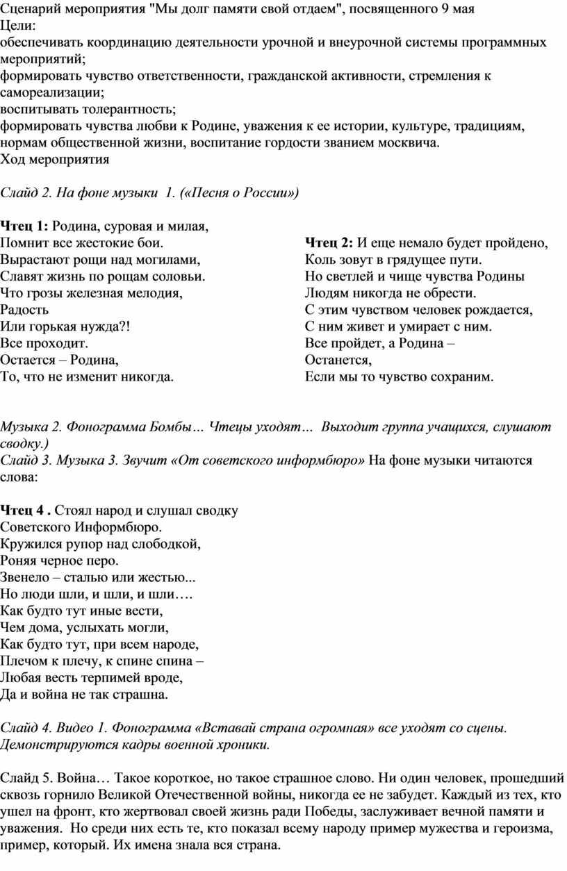 """Сценарий мероприятия """"Мы долг памяти свой отдаем"""", посвященного 9 мая"""