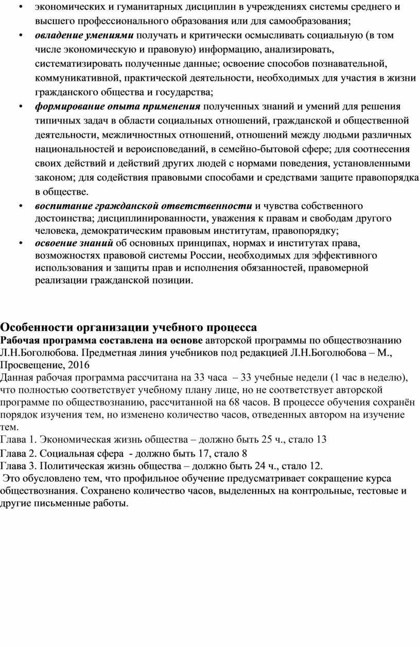 России, необходимых для эффективного использования и защиты прав и исполнения обязанностей, правомерной реализации гражданской позиции