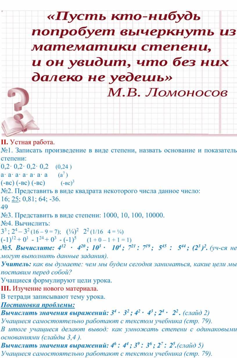 II. Устная работа. №1. Записать произведение в виде степени, назвать основание и показатель степени: 0,2· 0,2· 0,2· 0,2 (0,24 ) а· а· а· а· а·…