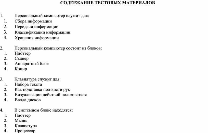 СОДЕРЖАНИЕ ТЕСТОВЫХ МАТЕРИАЛОВ 1
