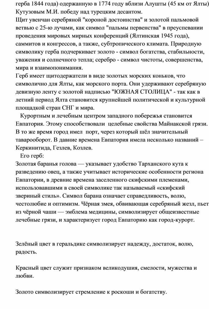 Алушты (45 км от Ялты) Кутузовым