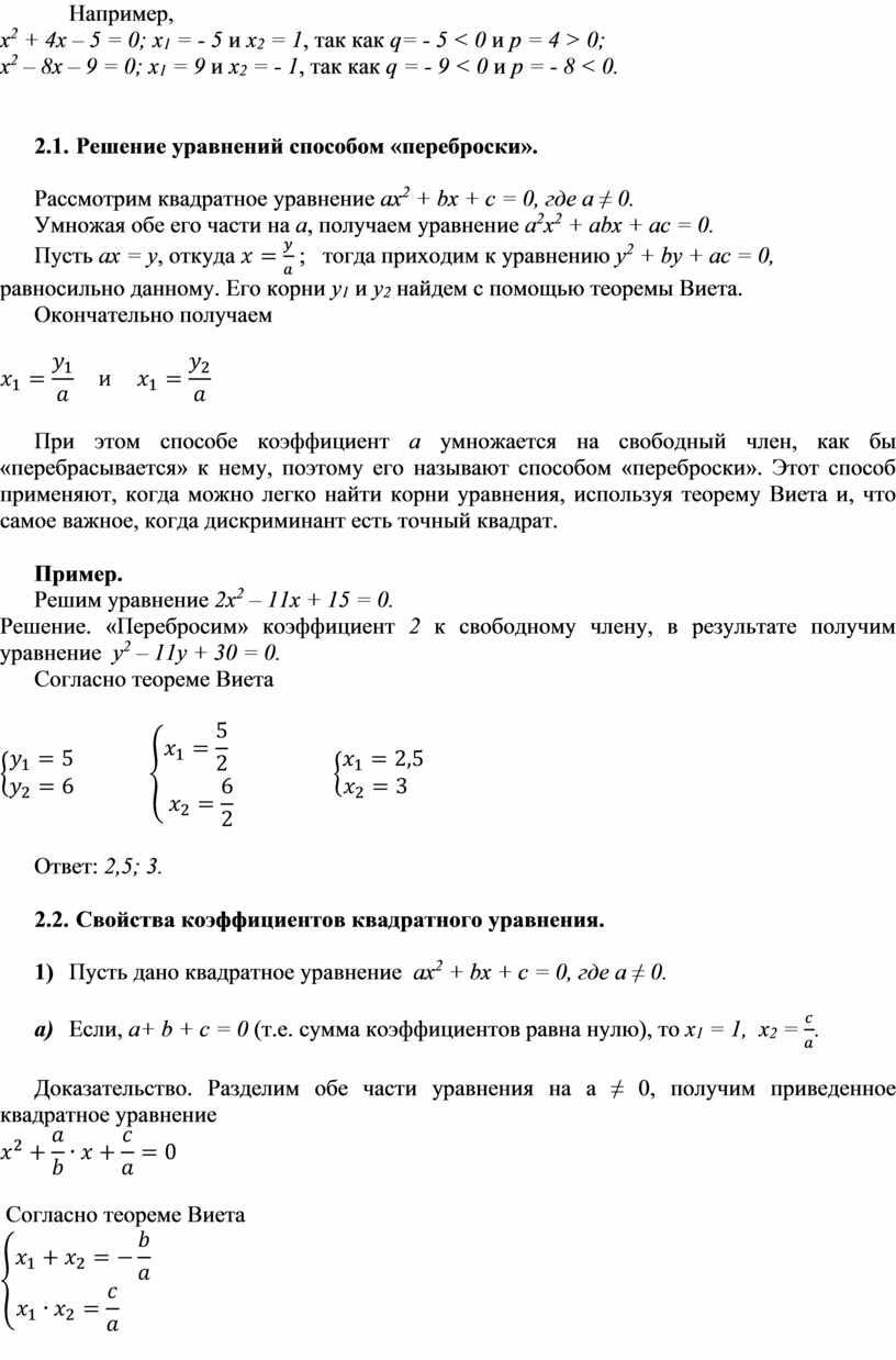 Например, x 2 + 4x – 5 = 0; x 1 = - 5 и x 2 = 1 , так как q= - 5…