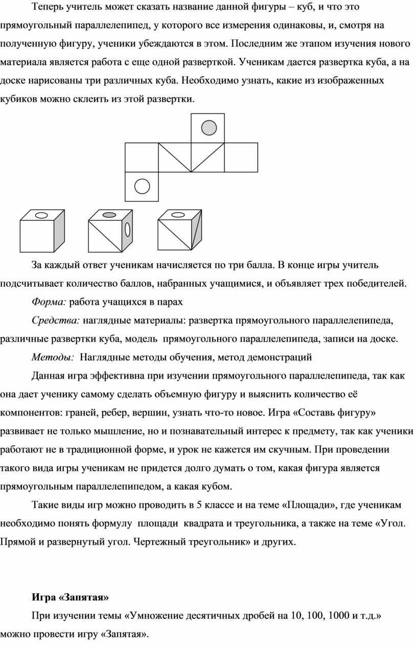 Теперь учитель может сказать название данной фигуры – куб, и что это прямоугольный параллелепипед, у которого все измерения одинаковы, и, смотря на полученную фигуру, ученики…