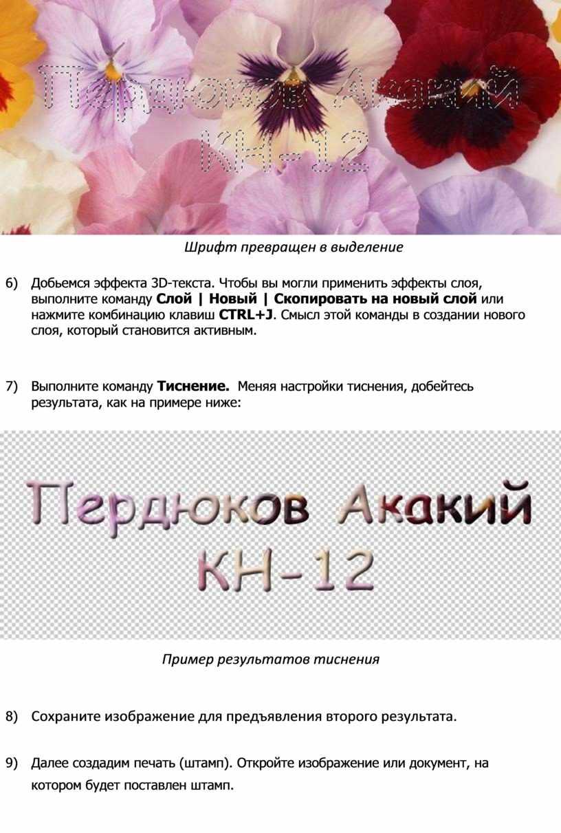 Шрифт превращен в выделение 6)