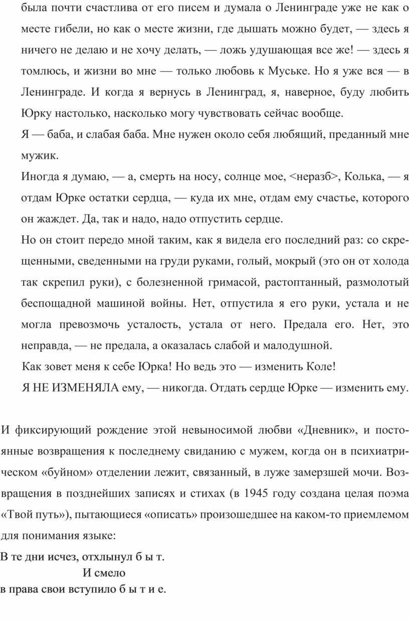 Ленинграде уже не как о месте гибели, но как о месте жизни, где дышать можно будет, — здесь я ничего не делаю и не хочу…