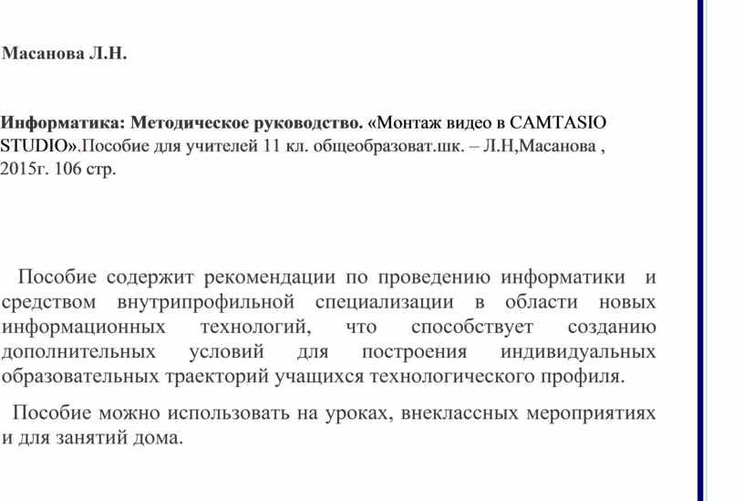Масанова Л.Н. Информатика: