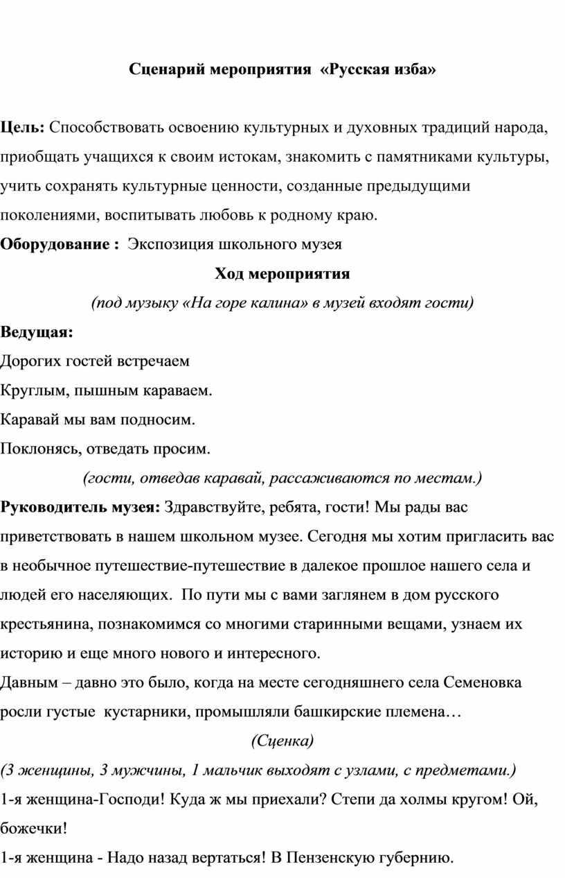 Сценарий мероприятия «Русская изба»
