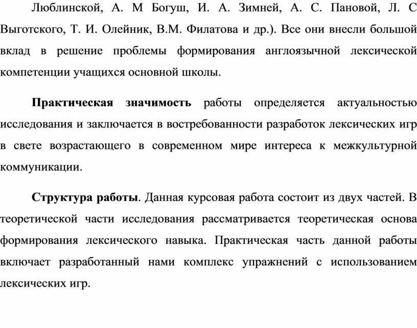 Люблинской, А. М Богуш, И. А.