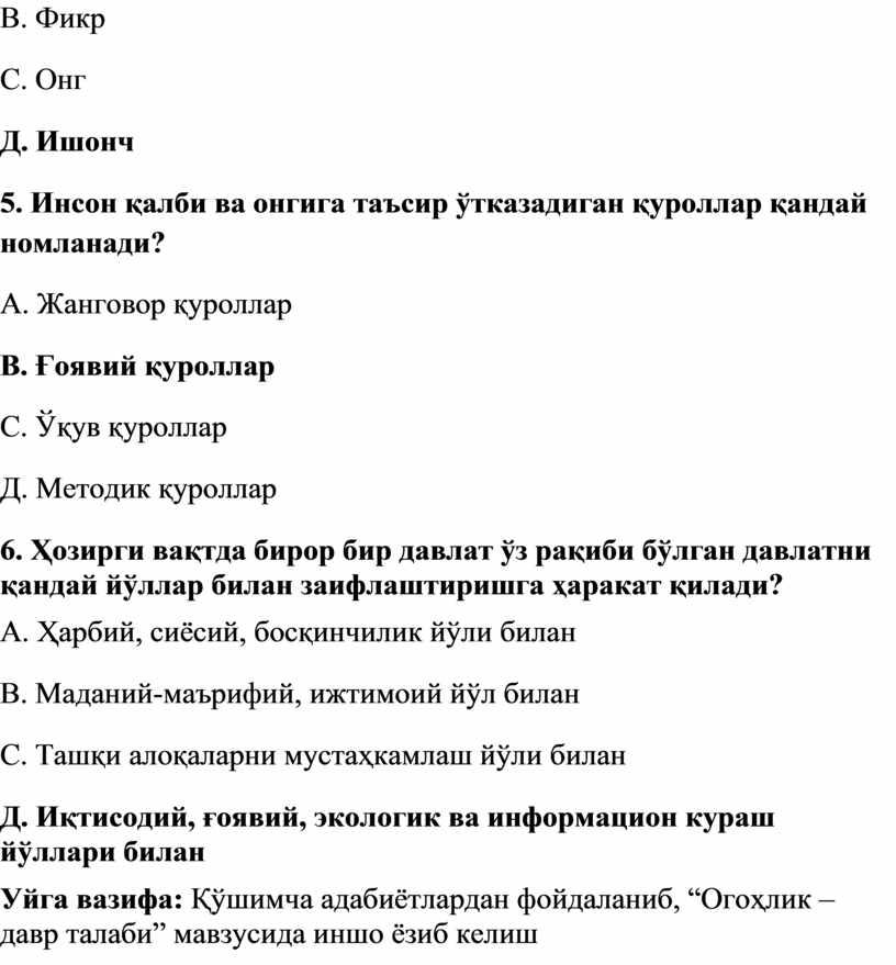В. Фикр С. Онг Д. Ишонч 5