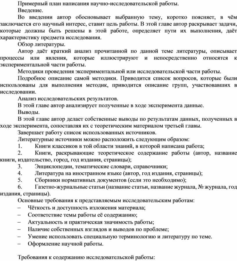 Примерный план написания научно-исследовательской работы
