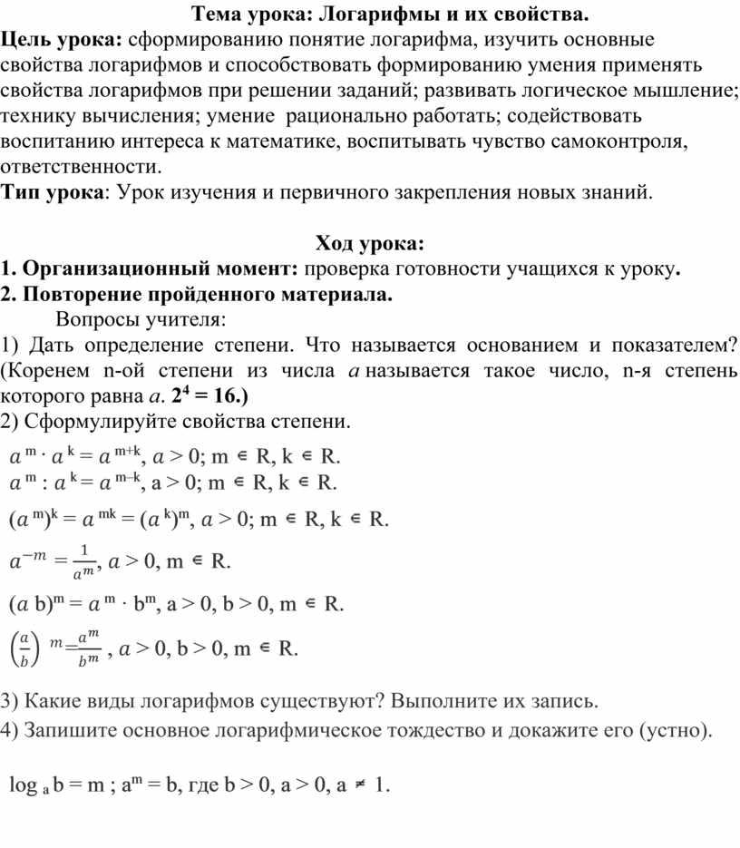 Тема урока: Логарифмы и их свойства