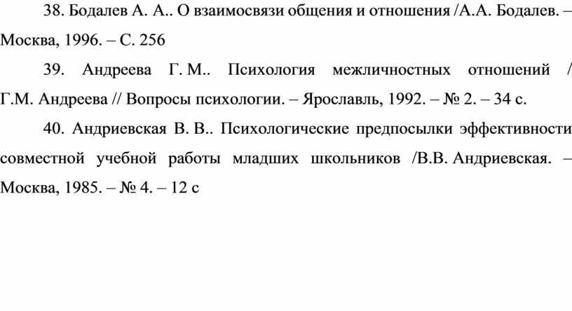 Бодалев А. А.. О взаимосвязи общения и отношения /А
