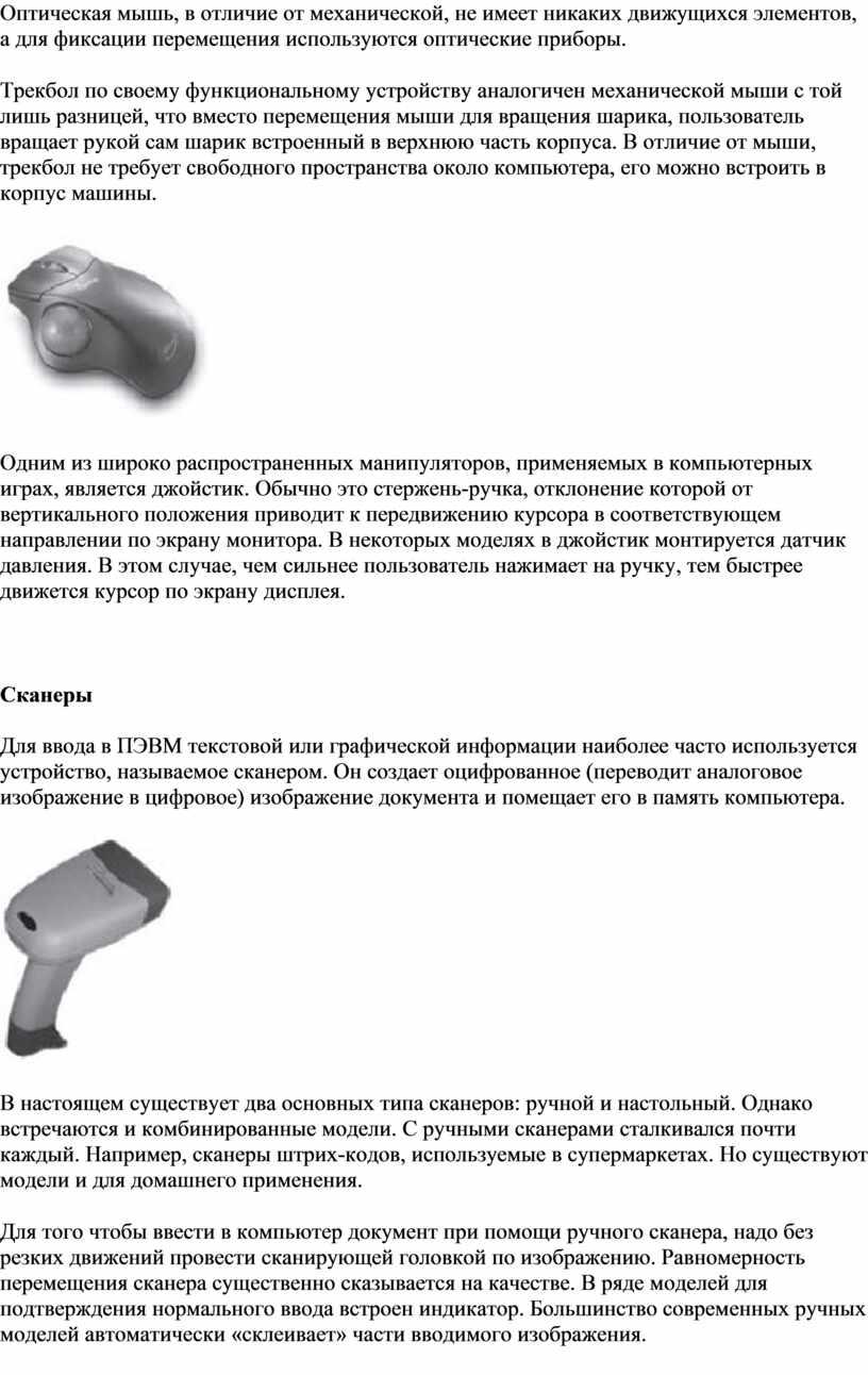 Оптическая мышь, в отличие от механической, не имеет никаких движущихся элементов, а для фиксации перемещения используются оптические приборы