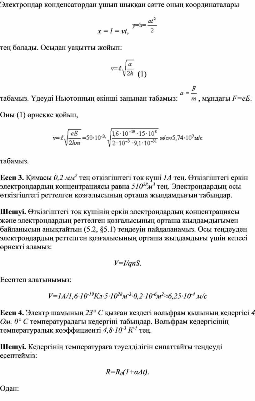 Электрондар конденсатордан ұшып шыққан сәтте оның координаталары x = l = vt , тең болады