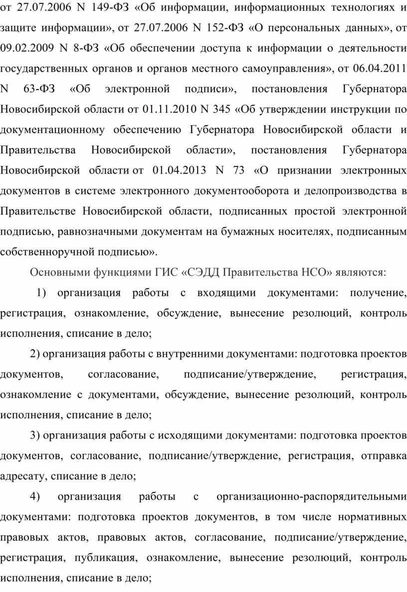N 149-ФЗ «Об информации, информационных технологиях и защите информации» , от 27