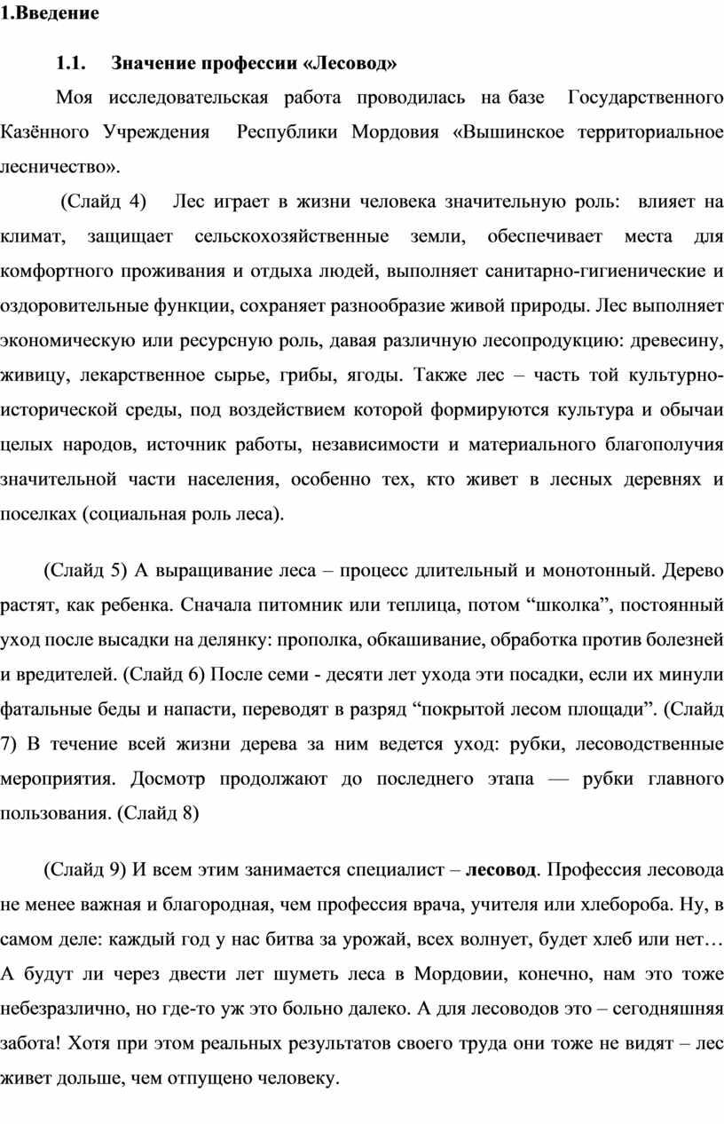 Введение 1.1. Значение профессии «Лесовод»